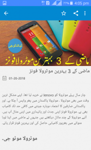 URDU Tech Android App