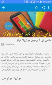 URDU Tech Android App