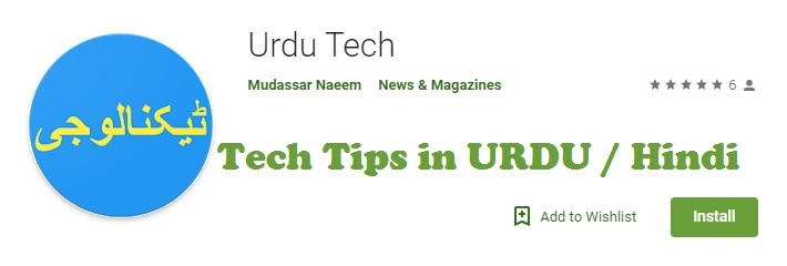 Technology in Urdu