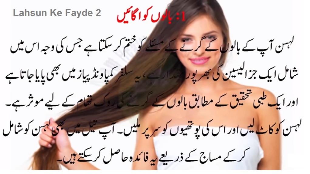 Lahsun Ke Fayde