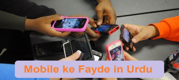 Mobile ke Fayde in Urdu