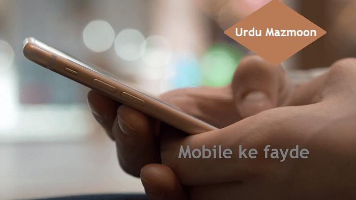 Mobile ke Fayde in Urdu Complete Essay For Students