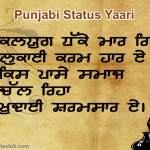 Top Viral Punjabi Yaari Status in 2019