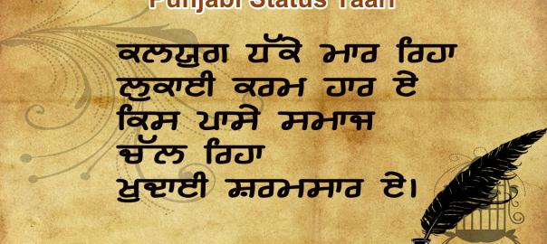 Yaari Status Punjabi