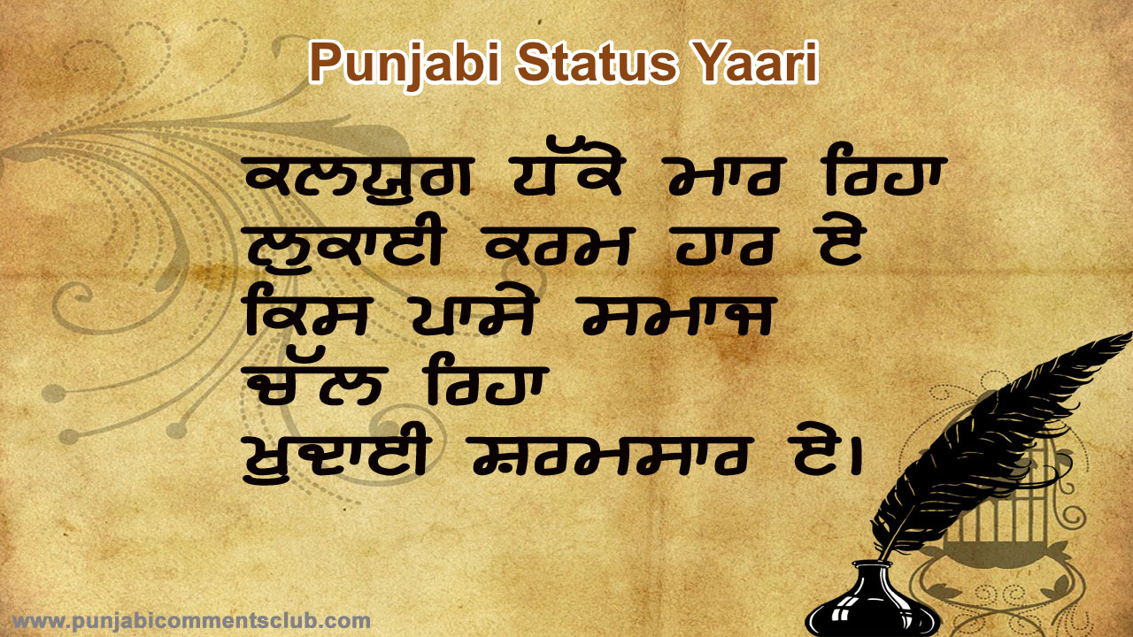 Top Viral Punjabi Yaari Status in 2019 - How Looks