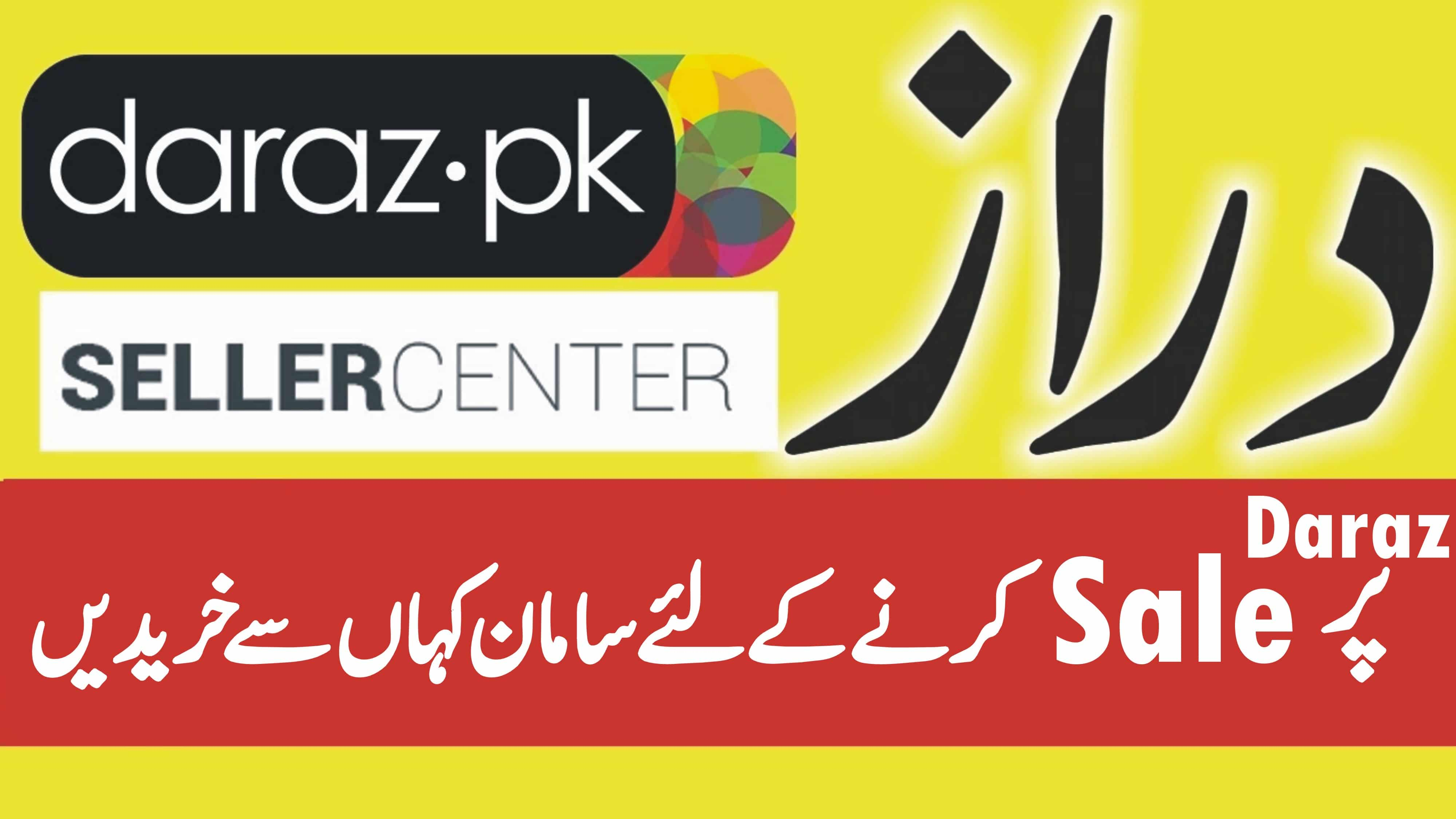 Where to Buy Products to Sale on Daraz – Best Daraz Seller Tips