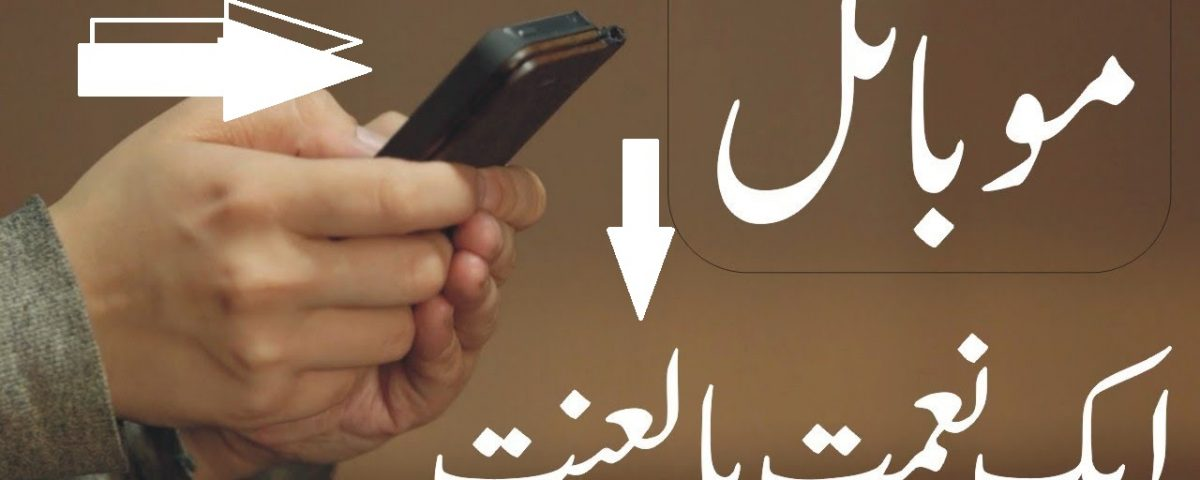 mukalma on mobile phone in urdu