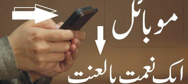 mukalma on mobile phone in urdu