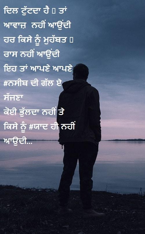 punjabi sad boy status message