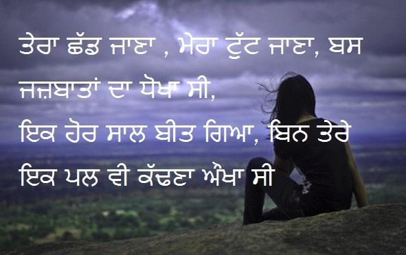 punjabi sad love status