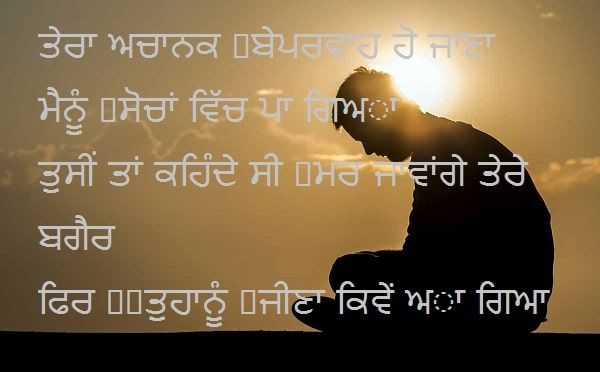 punjabi sad status image