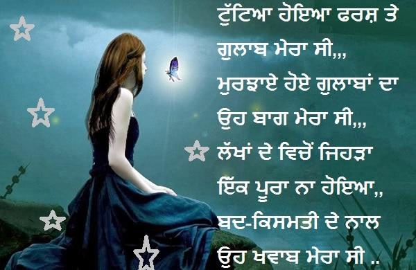 Sad Punjabi Girl Sitting