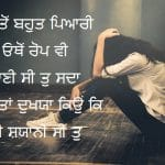Sad punjabi girl