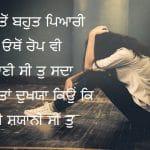 Viral Punjabi Sad Status with images [Whatsapp, Facebook]