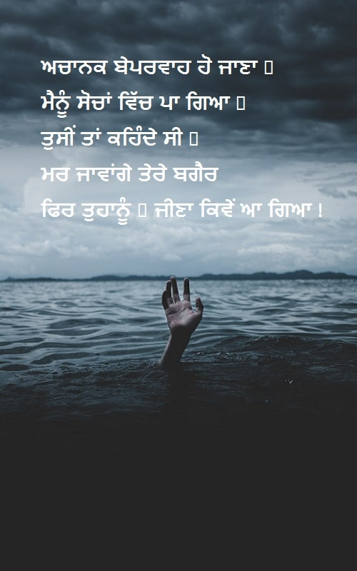 Viral Punjabi Sad Status with images [Whatsapp, Facebook