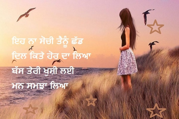 Viral Punjabi Sad Status with images [Whatsapp, Facebook] - How Looks