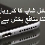 Mobile Ka Karobar in URDU - موبائل کا کاروبا ر کیسے شروع کریں