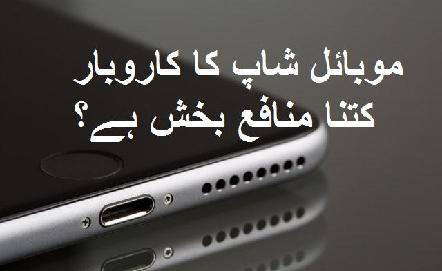 Mobile Ka Karobar in URDU – موبائل کا کاروبا ر کیسے شروع کریں
